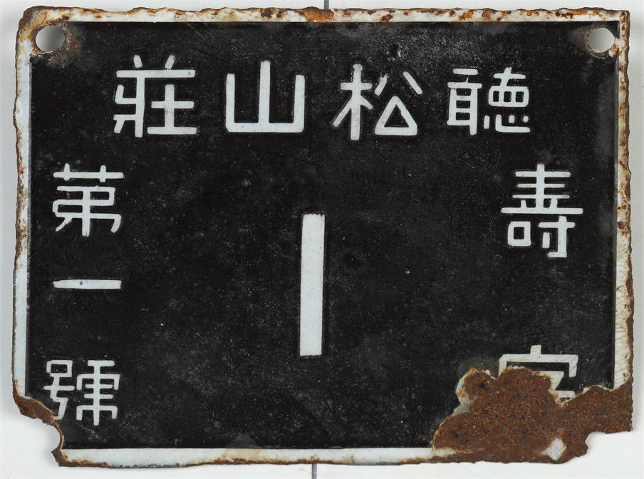 2-13听松山庄门牌.JPG
