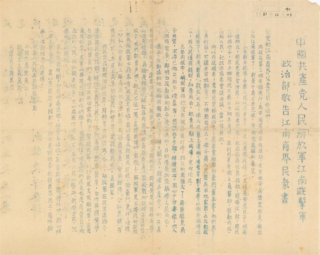 5-9敬告江南商界民众书.JPG