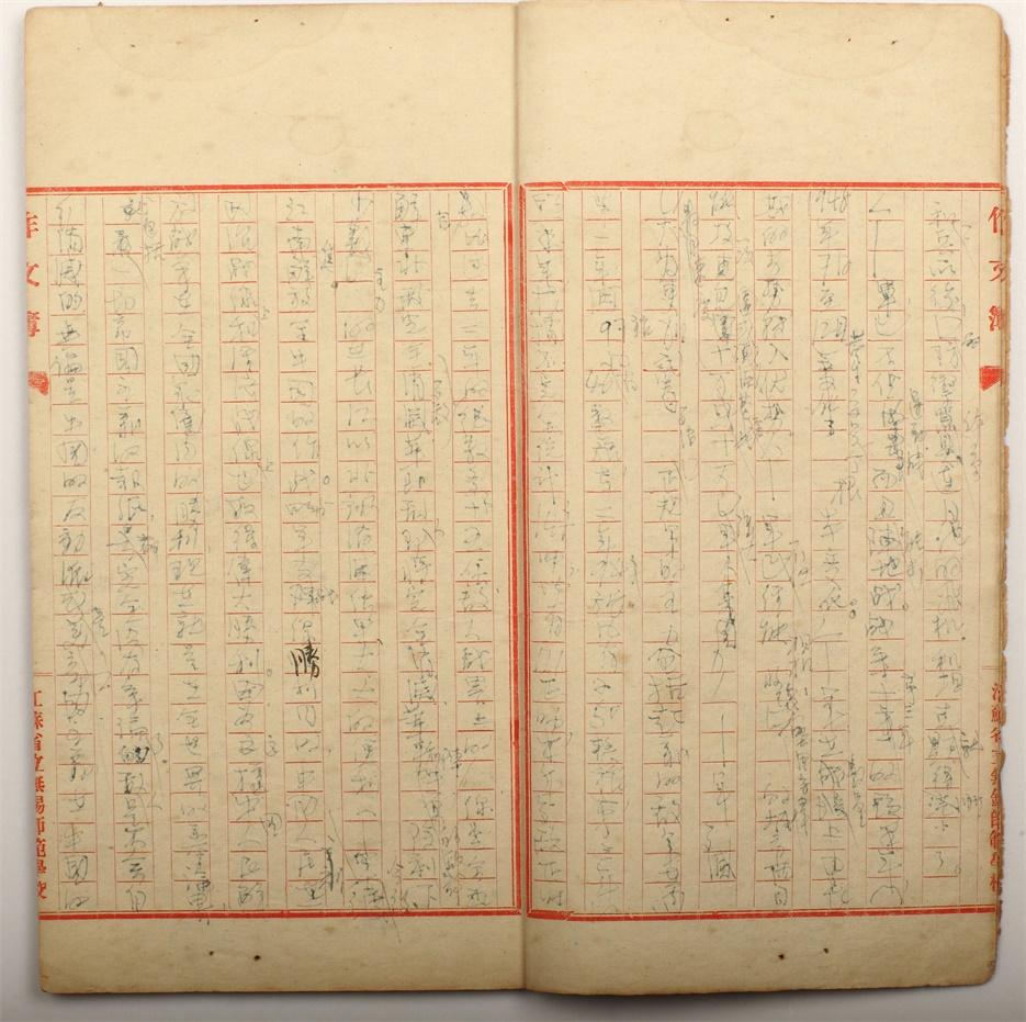 解放前夕无锡地下党收听新华社广播的记录本.JPG