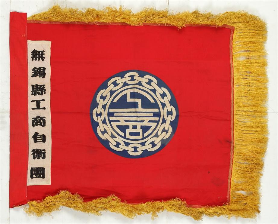 工人纠察队团旗.JPG