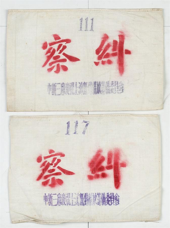 工人纠察队臂章.JPG