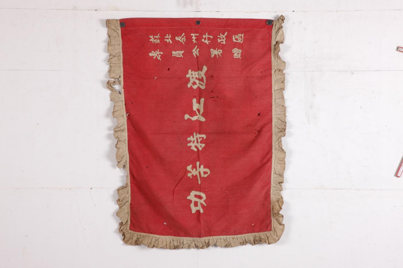 """Q1 1020 苏北泰州行政区专员公署颁给祈步清""""渡江特等功""""锦旗(1949年).jpg"""