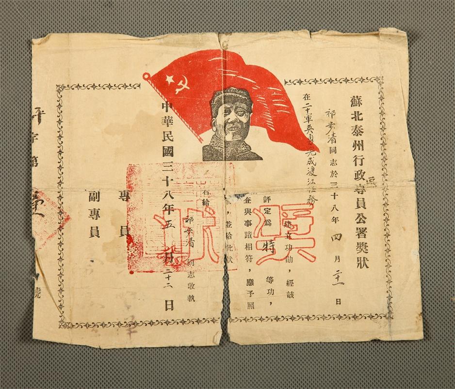"""Q1  1021 苏北泰州行政区专员公署颁给祈步清""""渡江特等功""""奖状(1949.5.22)1.jpg"""
