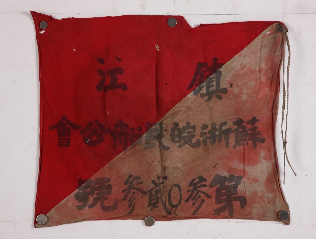 Q1 1027 镇江苏浙皖民船公会颁发的编号为第3023号渡江船旗帜(1949年).jpg