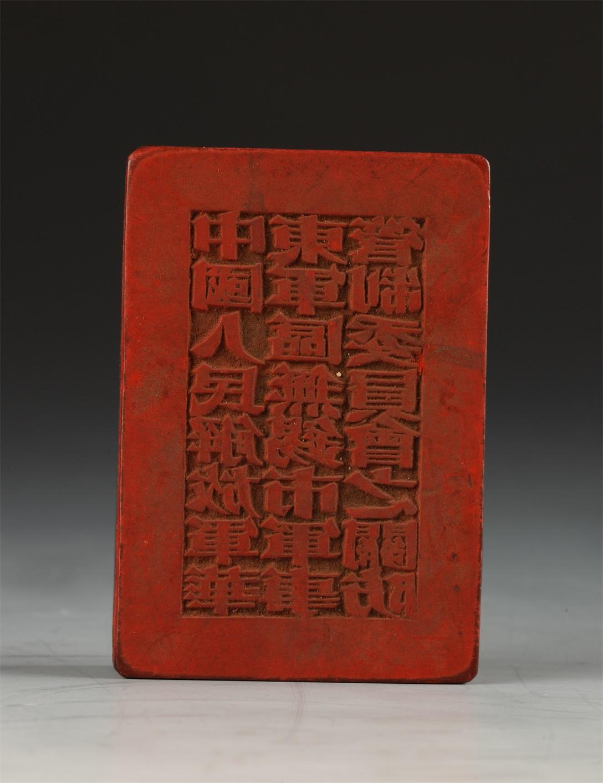 4—102   1949年4月中国人民解放军华东军区无锡市军事管制委员会关防章1.jpg