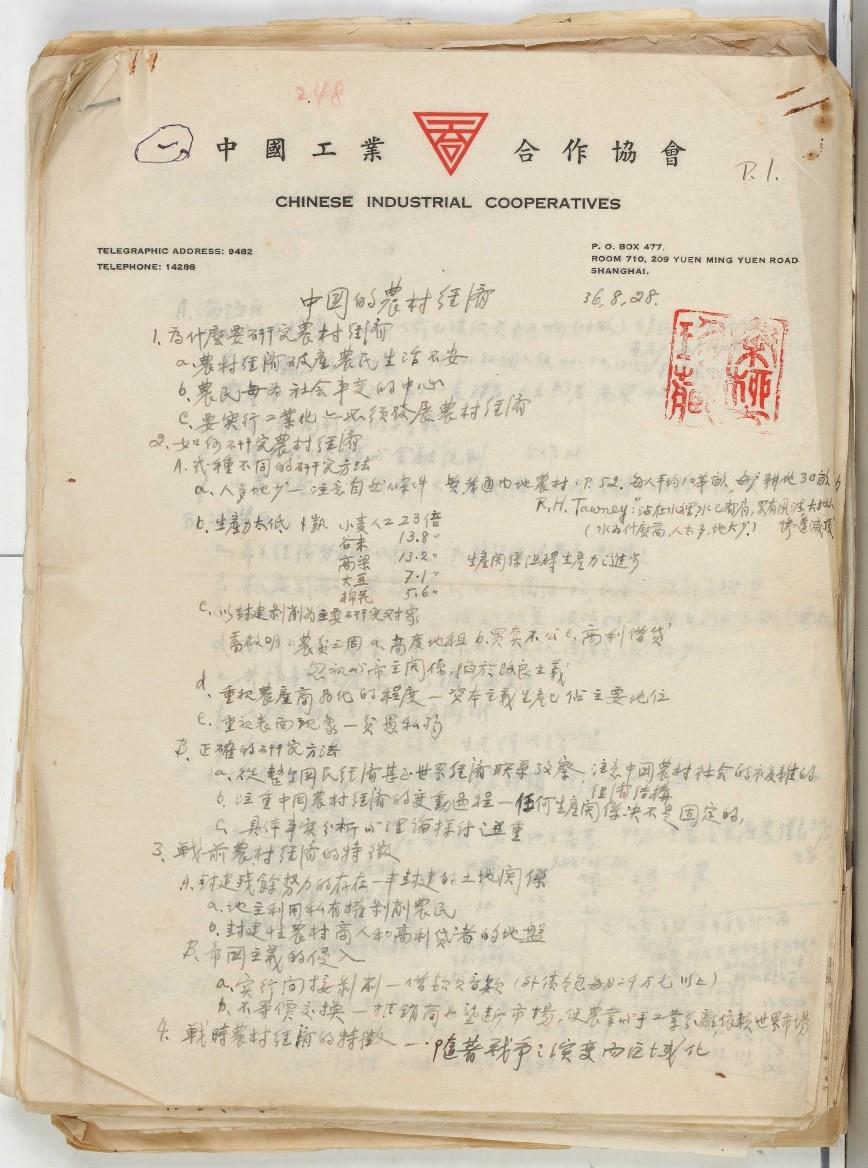 3-4秦柳方手稿.JPG