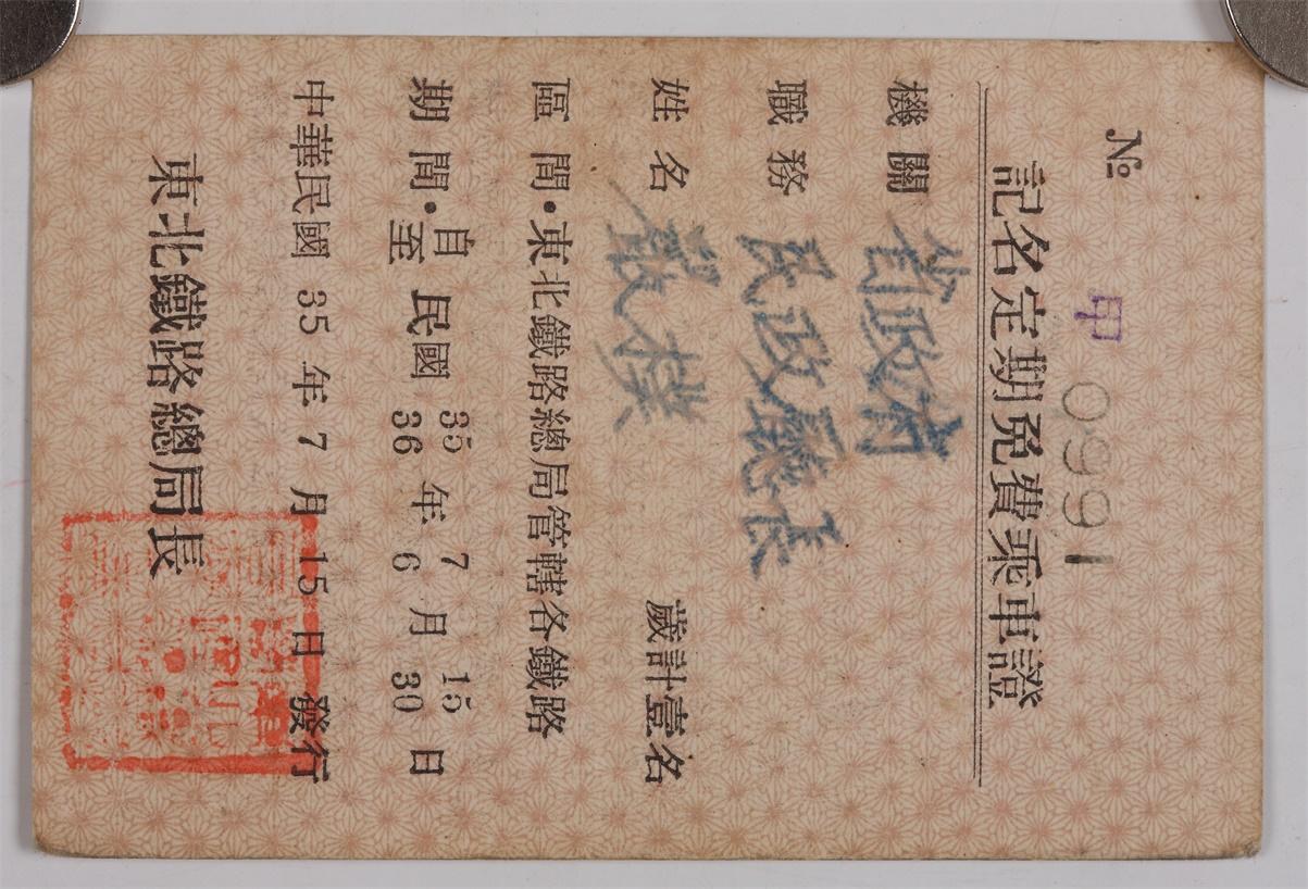 4—177 1946年严朴在东北解放区使用的免费乘车证.JPG