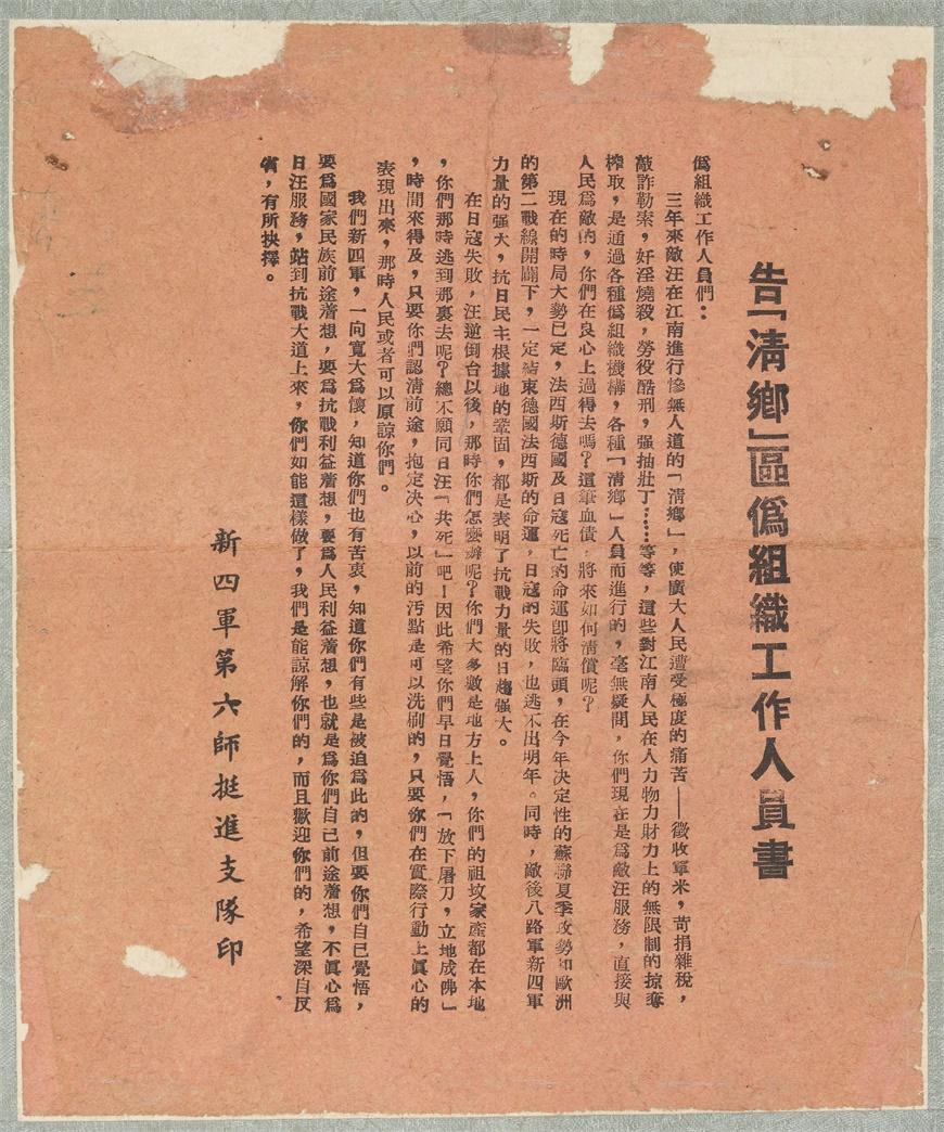 告清乡区伪组织工作人员书.JPG