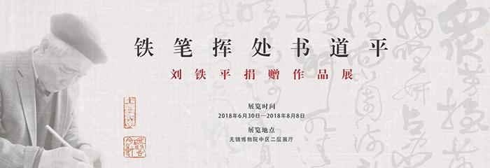 刘铁平首页.jpg