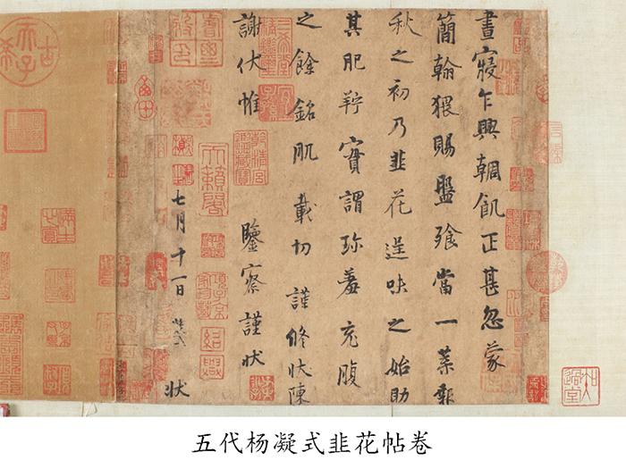 五代杨凝式韭花帖卷.jpg