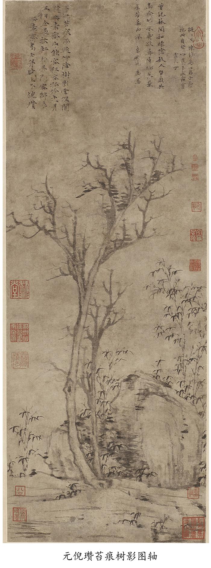 8.元倪瓒苔痕树影图轴.jpg