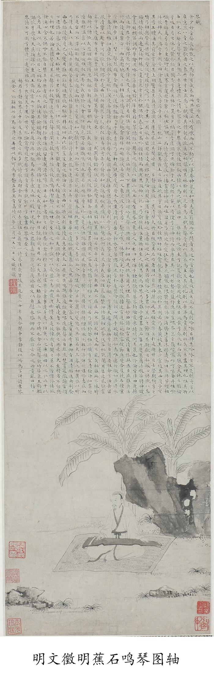 10.明文徵明蕉石鸣琴图轴.jpg