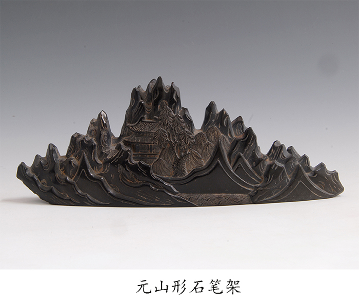 5.元山形石笔架.jpg