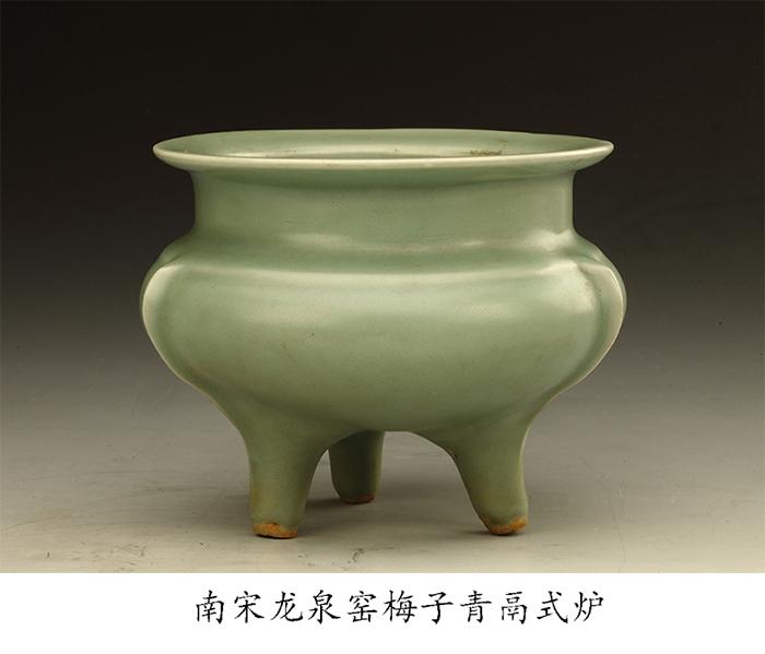 4.南宋龙泉窑梅子青鬲式炉.jpg