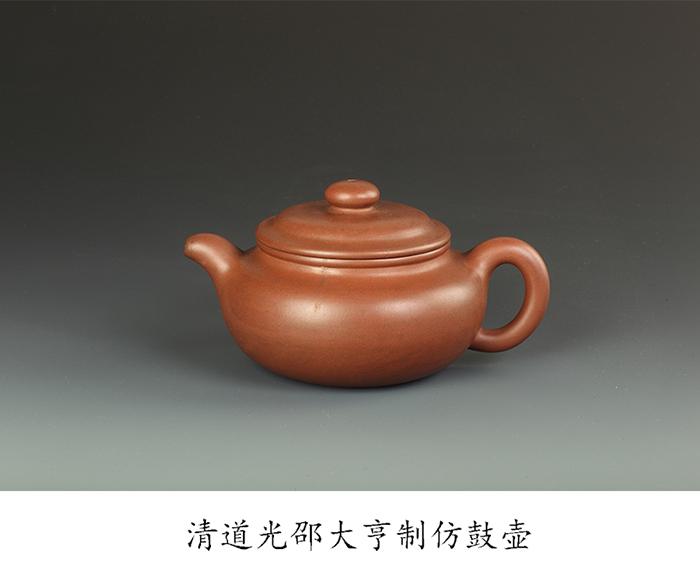12.清道光邵大亨制仿鼓壶.jpg
