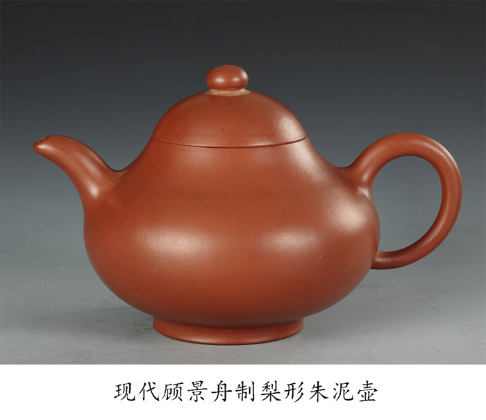 15.现代顾景舟制梨形朱泥壶.jpg