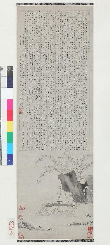 文征明蕉石鸣琴图.JPG