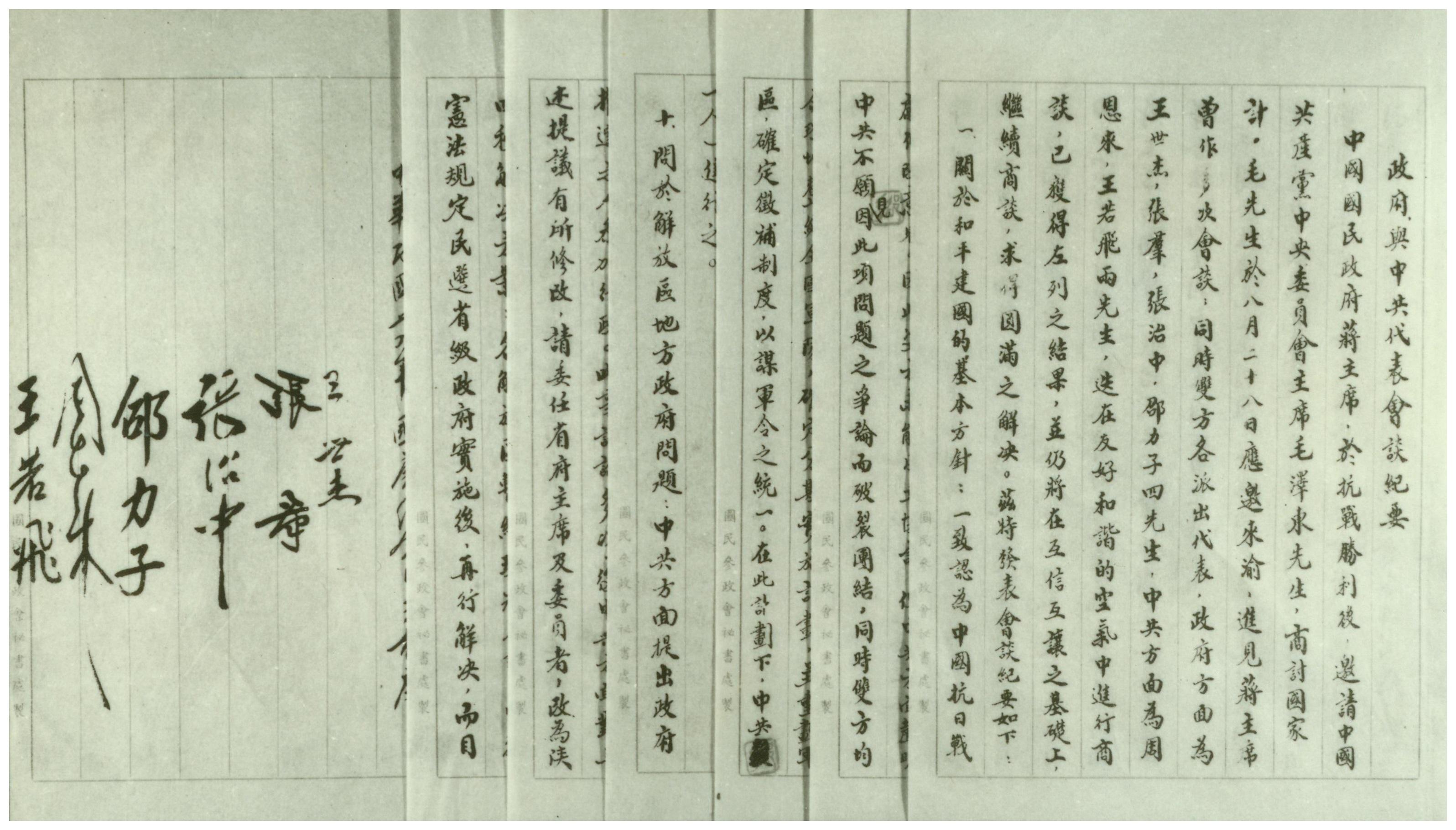 1-1、抗戰勝利后,中國共產黨為避免內戰、爭取和平,于1945年10月10日在重慶與國民黨簽訂了《政府與中共代表會談紀要》(即《雙十協定》)。圖為《雙十協定》文本。。.jpg