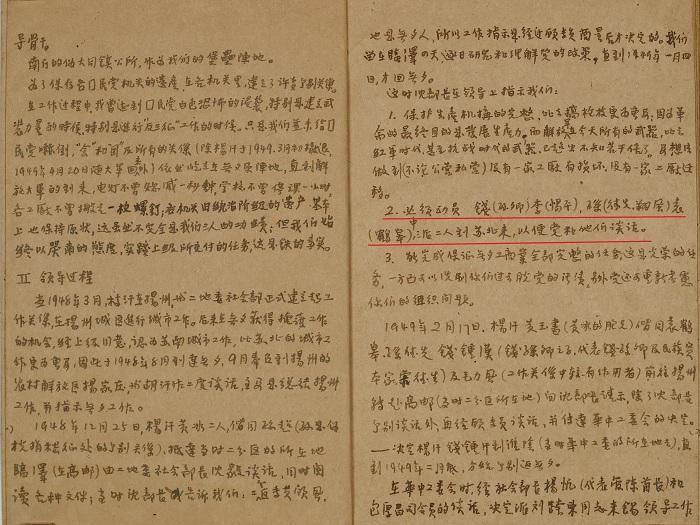 4-1、地下黨員楊汗等在《我們在無錫的秘工總結》中回憶1948年3月到無錫做好工商界上層人士工作的經過。.JPG