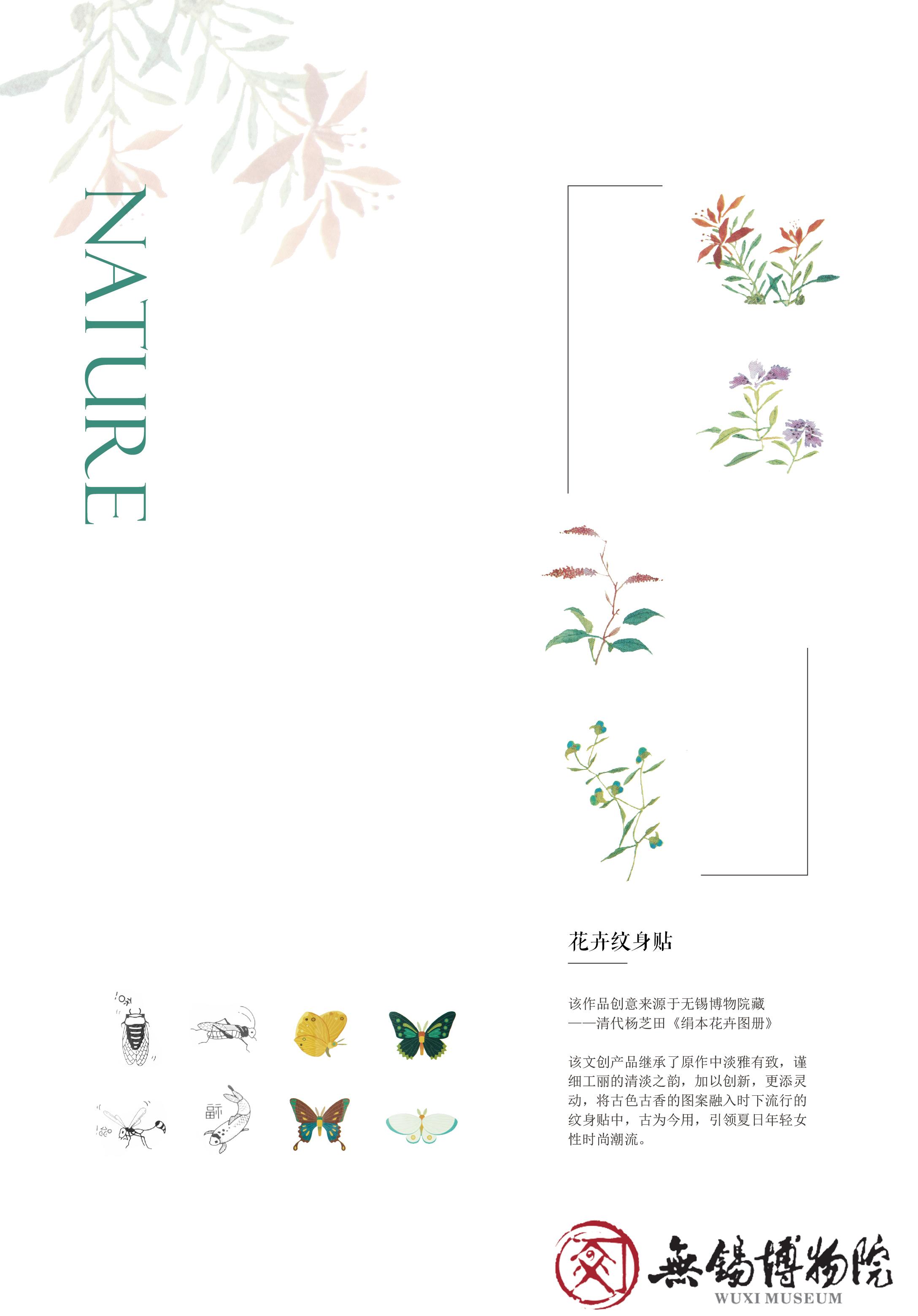 花卉纹身贴.jpg