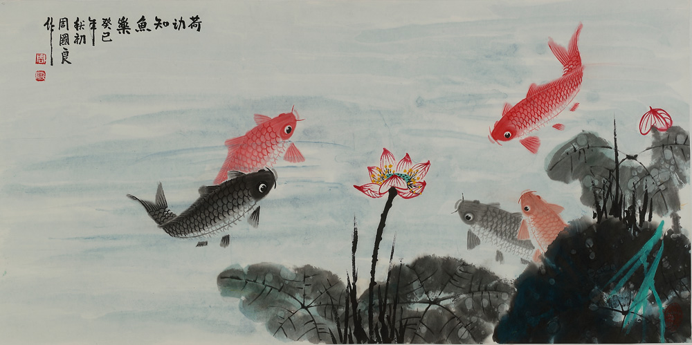 6荷動知魚樂.jpg