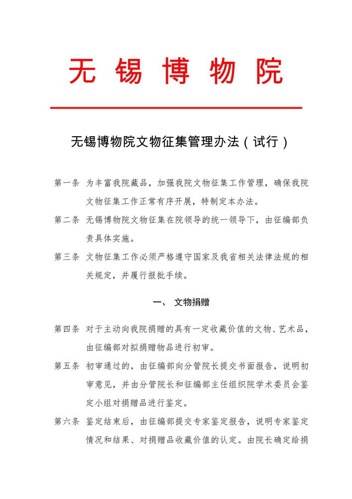 无锡博物院文物征集管理办法_1.jpg