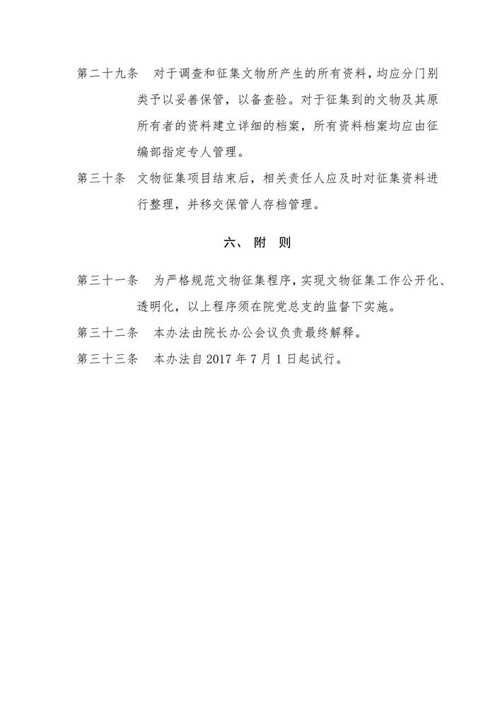 无锡博物院文物征集管理办法_6.jpg
